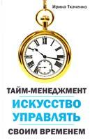 Ткаченко Ирина Тайм-менеджмент. Мистецтво керувати своїм часом 978-617-7164-37-0
