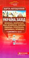 Україна. Захід : Карта автошляхів