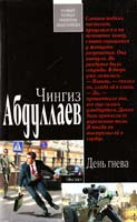 Абдуллаев Чингиз День гнева 978-5-699-54968-9