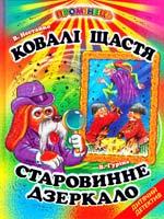 Нестайко В. 3., Гуріна В. В. Ковалі щастя. Старовинне дзеркало: казкові оповідання 978-966-1694-15-5
