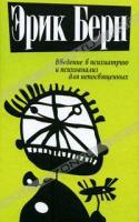 Эрик Берн Введение в психиатрию и психоанализ для непосвященных 978-985-15-0986-3, 345-23411-1-195