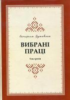 Грушевська Катерина Вибрані праці 978-966-380-186-5