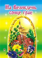 Клід Ірина Олексіївна На Великдень сонце грає.(Оповідки,біблійні перекази,легенди,вірші) 978-966-408-190-7