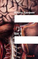 Виктор Ерофеев Бог X 978-5-17-054277-2, 5-94663-193-4