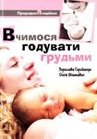 Городенчук Зореслава, Шлемкевич Ольга Вчимося годувати грудьми 978-966-395-434-9