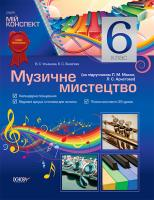 Ульянова В.С., Зінов'єва Є.С. Музичне мистецтво. 6 клас (за підручником Л. М. Масол, Л. С. Аристової)