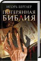 Берглер Игорь Потерянная Библия 978-617-12-5094-9