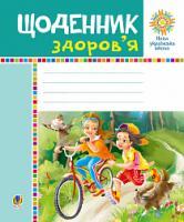 Будна Наталя Олександрівна, Головко Зоя Лук'янівна Щоденник здоров'я. НУШ 978-966-10-5721-9