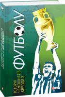 Желдак Тимур Історія чемпіонатів Європи з футболу 978-966-03-7403-4
