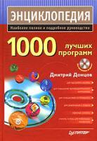 Дмитрий Донцов 1000 лучших программ (+ DVD-ROM) 978-5-91180-140-3, 5-91180-140-х