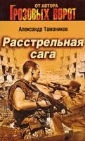 Александр Тамоников Расстрельная сага 978-5-699-31390-7
