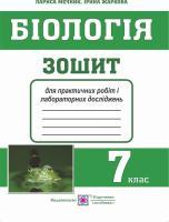 Жаркова І., Мечник Л. Зошит для практичних робіт і лабораторних досліджень з біології. 7 кл. 978-966-07-3195-0