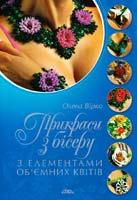 Вірко Олена Прикраси з бісеру з елементами об'ємних квітів 978-966-8181-28-3