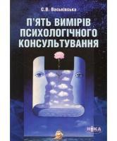 Васьківська Світлана П'ять вимірів психологічного консультування 978-966-521-729-9