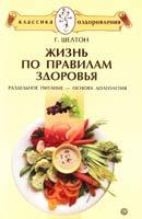 Шелтон Герберт Жизнь по правилам здоровья. Раздельное питание — основа долголетия 978-5-9684-0660-6