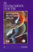 Укл.Павличко Д. 50 польських поетів:антологія польської поезії. 966-500-197-3