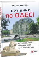 Тинка Борис Путівник по Одесі 978-966-03-8832-1