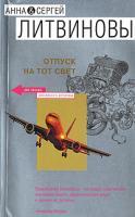 Анна & Сергей Литвино Отпуск на тот свет 978-5-699-23014-3