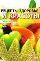 Смаковец Елена Рецепты здоровья и красоты 978-617-570-082-2
