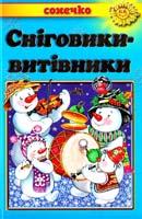 Б. Бойко Сніговики-витівники: вірші, оповідання, казки 978-966-7070-94-6