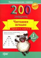 Скріпай Олена, Сєдих Ольга 200 завдань. Читання вголос. 1 клас 978-966-939-244-2
