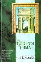 Ковалев Сергей История Рима 5-17-035211-5, 5-89173-177-0