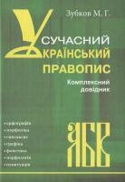 зубков сучасний украінський правопис 978-966-8896-54-5