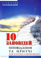 Клімашевський Станіслав 10 заповідей: Оповідання та притчі для катехиз та проповідей 978-966-395-009-9