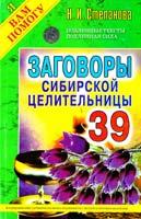 Степанова Наталья Заговоры сибирской целительницы. Вып. 39 978-5-386-08359-5
