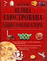 Велика ілюстрована енциклопедія історії 966-605-203-2