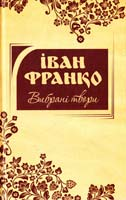 Франко Іван Вибрані твори 978-617-538-341-4