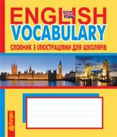 Будна Тетяна Богданівна English Vocabulary : словник з ілюстраціями для школярів 978-966-10-3211-7