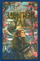 Кейт Мортон Забытый сад 978-5-699-38354-2