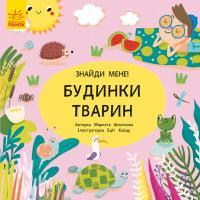 Маркета Шпачкова, Едіт Хайду Пікабу. Будинки тварин 978-966-74-9573-2