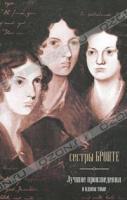 Сестры Бронте Сестры Бронте. Лучшие произведения в одном томе 978-5-17-066010-0, 978-5-271-29447-1