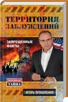 Прокопенко Игорь Территория заблуждений. Запрещенные факты 978-5-699-67002-4