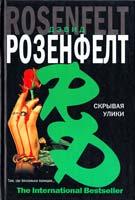 Розенфелт Дэвид Скрывая улики 978-5-17-037446-5