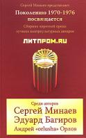 Сергей Минаев, Эдуард Багиров, Андрей Орлов Литпром.ru 978-5-271-16289-3