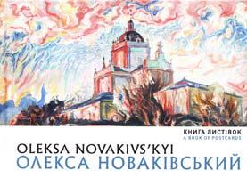 Олекса Новаківський: книга листівок