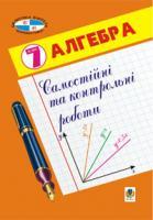 Гаук Марія Михайлівна Самостійні та контрольні роботи. Алгебра. 7 клас. 966-7224-90-2