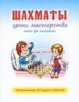 Тед Ноттингем, Эл Лоуренс и Боб Уэйд Шахматы. Уроки мастерства шаг за шагом 978-5-17-060517-0, 978-5-271-24336-3, 0-8069-9955-1