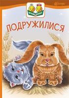 Васильчук Віктор Борисович Подружилися : оповідання 978-966-10-5033-3