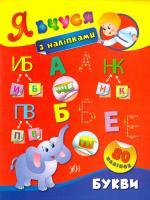 Смирнова Катерина Букви 978-966-284-365-1