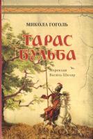 Гоголь Микола, Шкляр Василь Тарас Бульба 978-617-629-379-8
