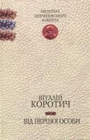Коротич Віталій Від першої особи 978-966-2434-04-0