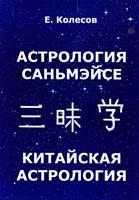 Колесов Евгений Астрология Саньмэйсе. Китайская астрология 978-5-91078-081-5