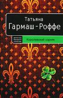 Татьяна Гармаш-Роффе Королевский сорняк 978-5-699-19499-5