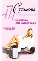 Стожкова Нина Наживка для фотографа 978-5-9524-3730-2