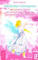 Верче Дорин Невидимые помощники. Как узнать своего ангелахранителя и наладить с ним связь 978-5-9573-2772-1