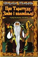 Тимофіїв Михайло Про Таратуду, Змію і колокільці: Гуцульська казка